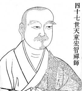 Tiantong_Hongzhi_Zhengjue_Zen