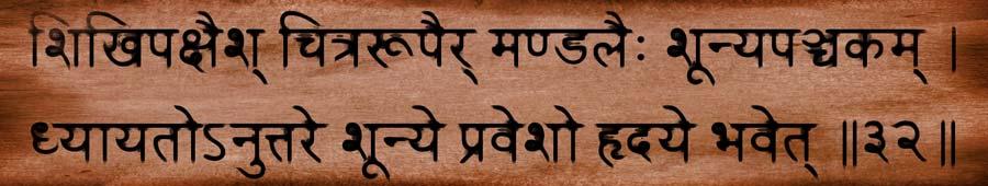 śikhipakṣaiś citrarūpair maṇḍalaiḥ śūnyapañcakam | dhyāyato'nuttare śūnye praveśo hṛdaye bhavet